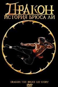 Дракон: История Брюса Ли / Dragon: The Bruce Lee Story (1993)