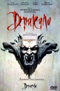 Дракула / Dracula (1992)
