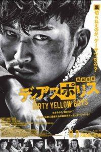 Dias Police: Dirty Yellow Boys (2016)
