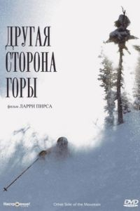 Другая сторона Горы / The Other Side of the Mountain (1975)