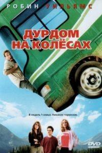Дурдом на колесах / RV (2006)