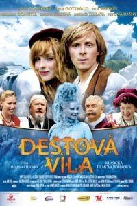 Душа как красная икра / Deov vla (2010)