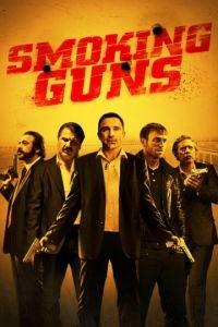 Дымящиеся стволы / Smoking Guns (2016)