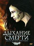 Дыхание смерти / Slip (2006)