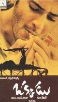 Единственный / Okkadu (2003)