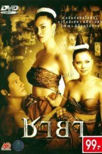 Жадность / Chaya (2003)