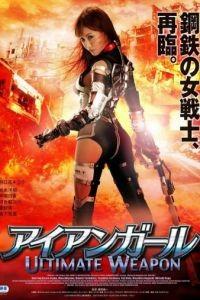 Железная девушка: Убийственное оружие / Iron Girl: Ultimate Weapon (2015)
