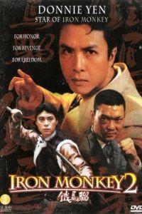 Железная обезьяна 2 / Gaai tau saat sau (1996)