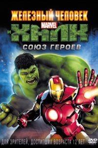 Железный человек и Халк: Союз героев / Iron Man & Hulk: Heroes United (2013)