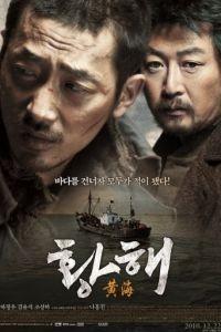Жёлтое море / Hwang hae (2010)
