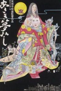 Жизнь придворной дамы / Asaki yumemishi (1974)