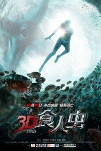 Жуки 3D / Shi ren chong (2014)