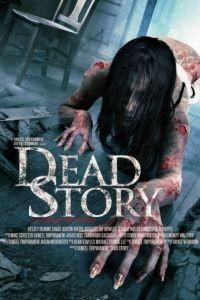 Жуткая история / Dead Story (2017)