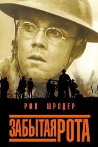 Забытая рота / The Lost Battalion (2001)