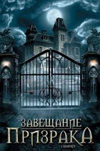 Завещание призрака / Cadavres (2009)