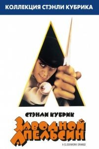 Заводной апельсин / A Clockwork Orange (1971) смотреть онлайн на PC, MacOS, Linux, iOs, Android, Smart TV, WebOs и др.