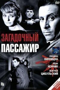 Загадочный пассажир / Pociag (1959)