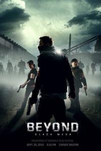 За гранью «Черной месы» / Beyond Black Mesa (2010)