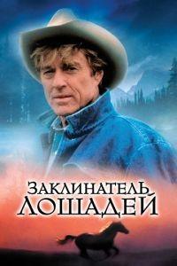 Заклинатель лошадей / The Horse Whisperer (1998)