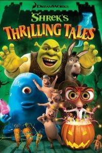 Захватывающие рассказы Шрэка / Shrek's Thrilling Tales (2012)