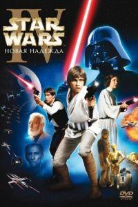 Звёздные войны: Эпизод 4 – Новая надежда / Star Wars (1977)