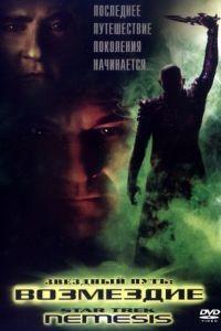 Звездный путь: Возмездие / Star Trek: Nemesis (2002)