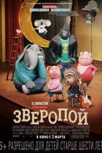 Зверопой / Sing (2016)