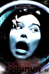 Звонок / Ringu (1998)
