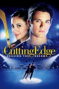 Золотой лед 3: В погоне за мечтой / The Cutting Edge 3: Chasing the Dream (2008)