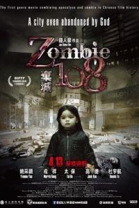 Зомби 108 / Z-108 qi cheng (2012)