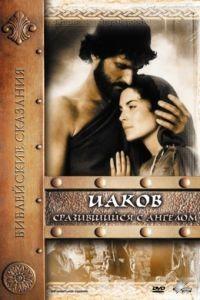 Иаков / Jacob (1994)