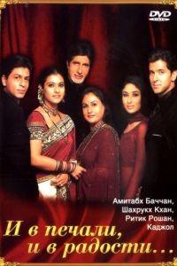 И в печали, и в радости... / Kabhi Khushi Kabhie Gham... (2001)