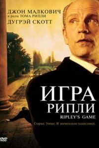 Игра Рипли / Ripley's Game (2002)