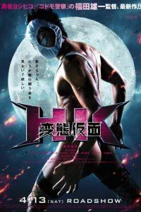 Извратная маска / HK Hentai Kamen (2013)