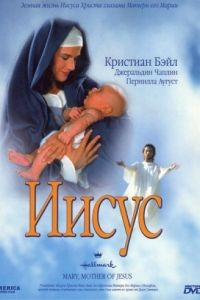 Иисус / Mary, Mother of Jesus (1999)