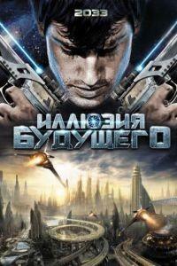 Иллюзия будущего / 2033 (2009)
