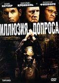 Иллюзия допроса / Tortured (2007)