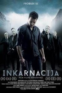 Инкарнация / Inkarnacija (2016)