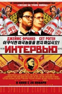 Интервью / The Interview (2014) смотреть онлайн на PC, MacOS, Linux, iOs, Android, Smart TV, WebOs и др.