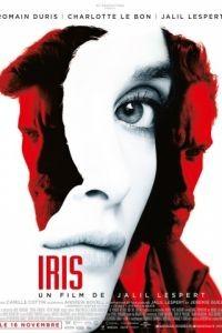 Ирис / Iris (2016)