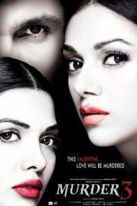 Искушение замужней женщины 3 / Murder 3 (2013)