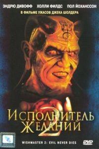 Исполнитель желаний 2: Зло бессмертно / Wishmaster 2: Evil Never Dies (1998)