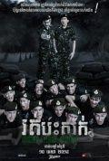 Беги. Солдат-зомби! / Ror door khao chon pee thi khao chon kai (2015)