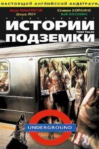 Истории подземки / Tube Tales (1999)