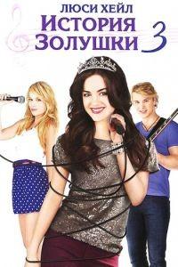 История Золушки 3 / A Cinderella Story: Once Upon a Song (2011)