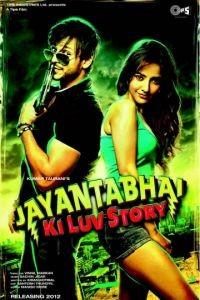 История любви Джаянты Бхая / Jayantabhai Ki Luv Story (2013)