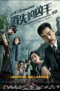 Исчезнувший убийца / The Vanished Murderer (2015)