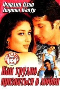 Как трудно признаться в любви / Khushi (2003)