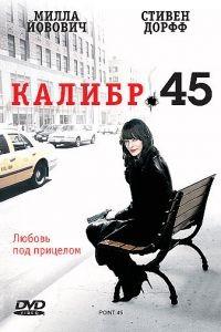 Калибр 45 / .45 (2006)