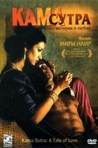 Кама Сутра: История любви / Kama Sutra: A Tale of Love (1996)